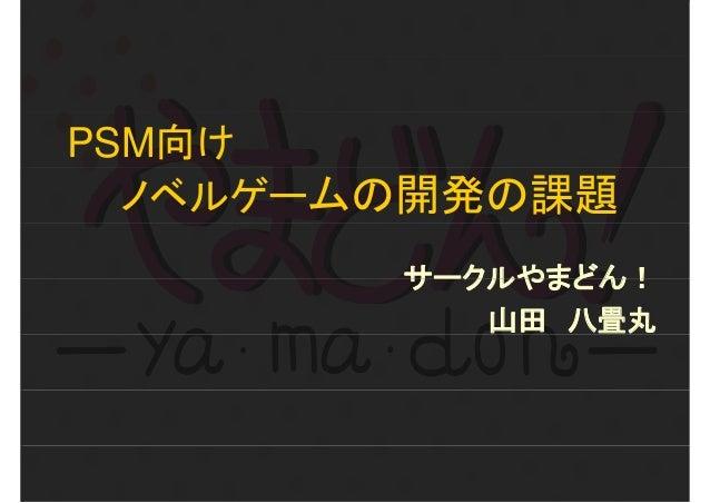 PSM向けノベルゲームの開発の課題サークルやまどん!サークルやまどん!山田 八畳丸