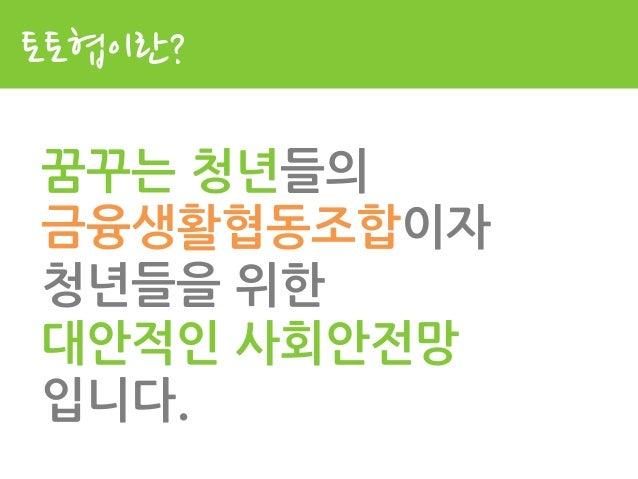 [사회적기업가포럼]토닥토닥협동조합 조금득 대표(서울시 청년명예부시장) Slide 2