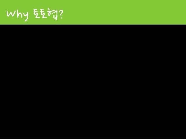 [사회적기업가포럼]토닥토닥협동조합 조금득 대표(서울시 청년명예부시장) Slide 3