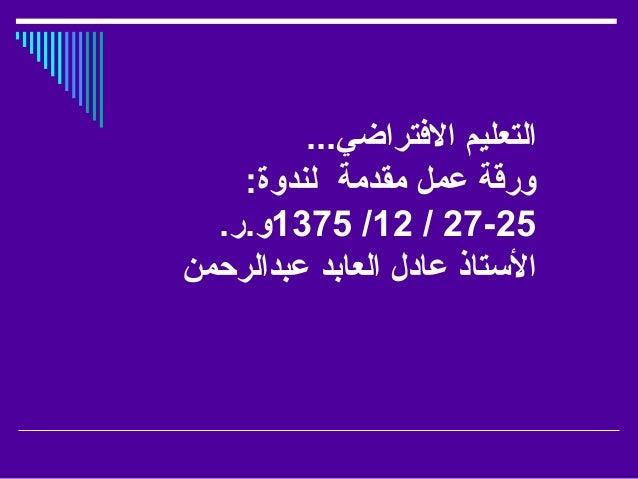 التعليمالتفتراضي...مقدمة عمل ورقة:لندوة25-27/12/1375.و.رعبدالرحمن العابد عادل التستاذ