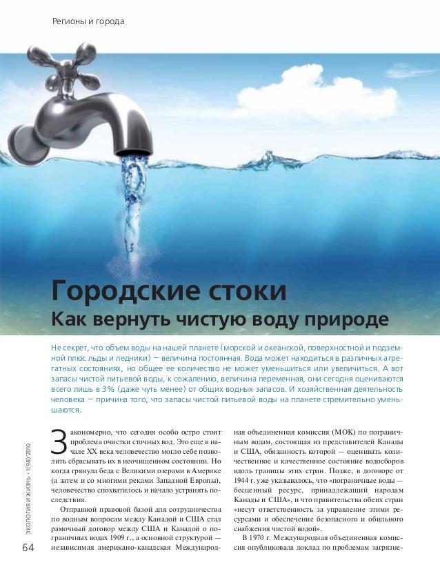 Доклад про чистую воду 7393