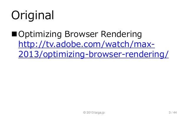 ブラウザレンダリング 最適化テクニック Slide 3