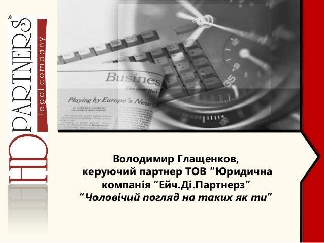 """LOGOВолодимир Глащенков,керуючий партнер ТОВ """"Юридичнакомпанія """"Ейч.Ді.Партнерз""""""""Чоловічий погляд на таких як ти"""""""