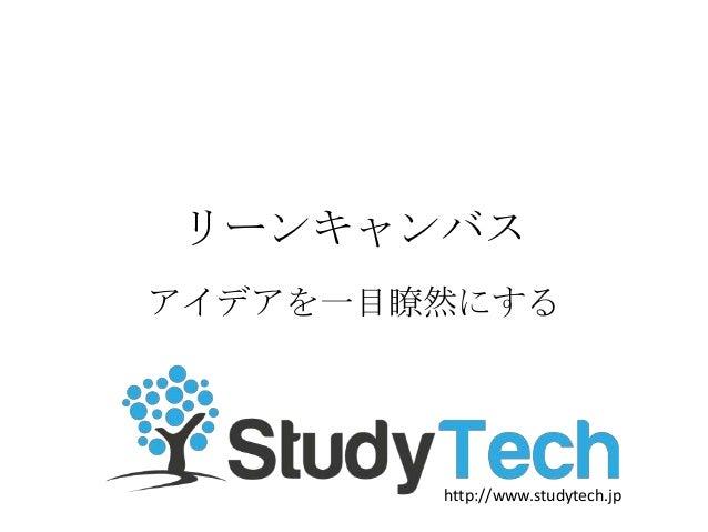リーンキャンバスアイデアを一目瞭然にするhttp://www.studytech.jp