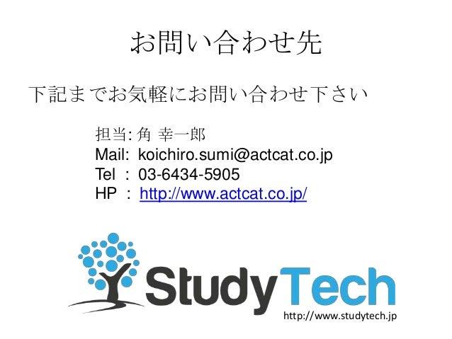 お問い合わせ先下記までお気軽にお問い合わせ下さい担当: 角 幸一郎Mail: koichiro.sumi@actcat.co.jpTel : 03-6434-5905HP : http://www.actcat.co.jp/http://www...