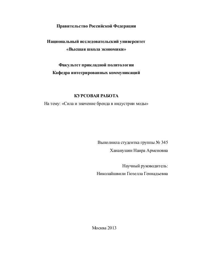 Курсовая Хананушан Н  Правительство Российской ФедерацииНациональный исследовательский университет Высшая школа экономики Факультет прикладной п