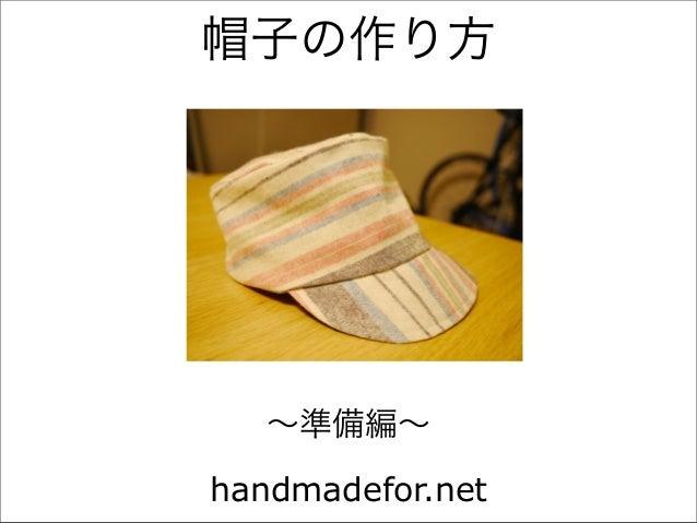 帽子の作り方handmadefor.net∼準備編∼