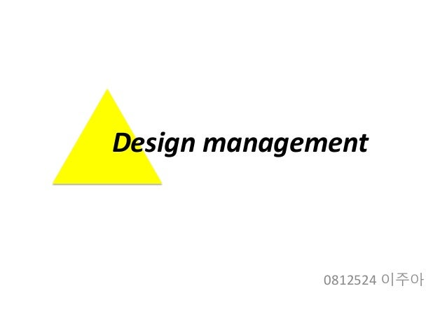 Design	  management	  	  	  0812524	  이주아