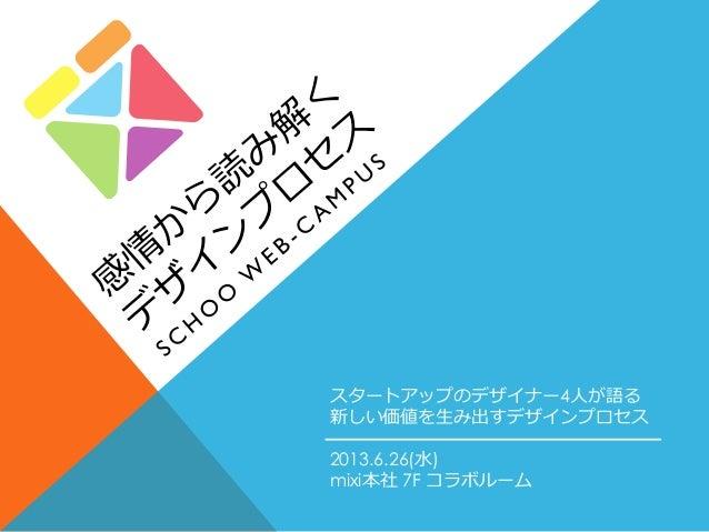 2013.6.26(⽔水)mixi本社 7F コラボルームスタートアップのデザイナー4⼈人が語る新しい価値を⽣生み出すデザインプロセス
