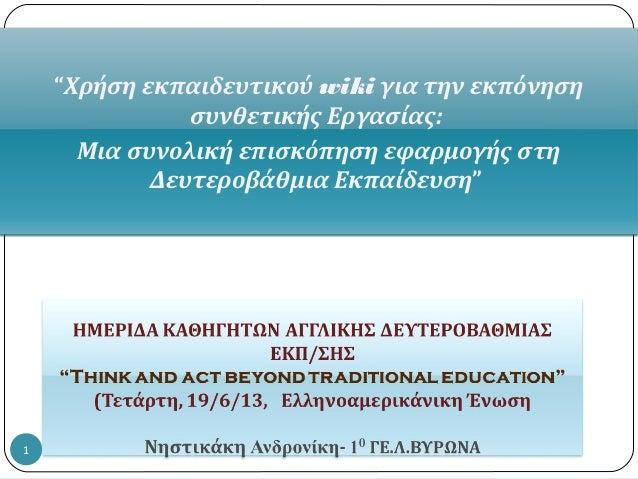"""""""Χρήση εκπαιδευτικού wiki για την εκπόνηση συνθετικής Εργασίας: Μια συνολική επισκόπηση εφαρμογής στη Δευτεροβάθμια Εκπαίδ..."""