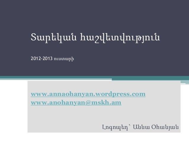Տարեկան հաշվետվություն 2012-2013 ուստարի www.annaohanyan.wordpress.com www.anohanyan@mskh.am Լոգոպեդ` Աննա Օհանյան