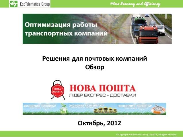 © Copyright EcoTelematics Group Oy 2012 , All Rights Reserved More Economy and Efficiency Октябрь, 2012 Решения для почтов...