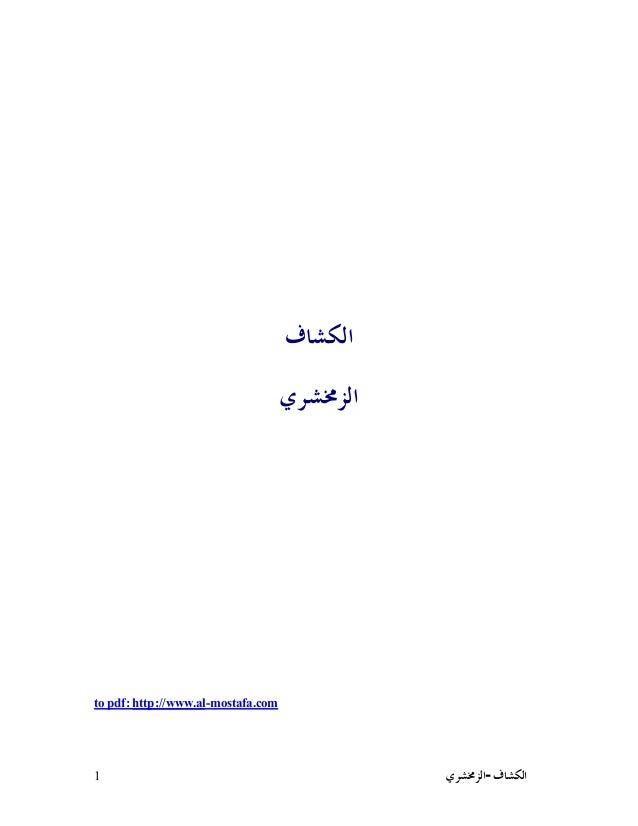 1 ﺍﻟﻜﺸﺎﻑ-ﺍﻟﺰﳐﺸﺮﻱ ﺍﻟﻜﺸﺎﻑ ﺍﻟﺰﳐﺸﺮﻱ to pdf: http://www.alhttp://www.al-mostafa.com