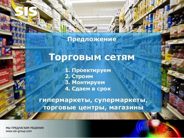 Предложение Торговым сетям 1. Проектируем 2. Строим 3. Монтируем 4. Сдаем в срок гипермаркеты, супермаркеты, торговые цент...
