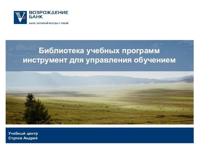 Учебный центр Стулов Андрей Библиотека учебных программ инструмент для управления обучением