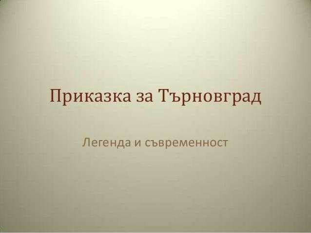 Приказка за Търновград Легенда и съвременност