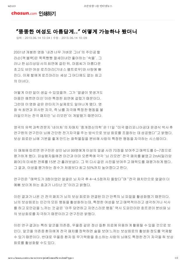 """6/21/13 조선닷컴! 1등 인터넷뉴스 news.chosun.com/svc/news/www/printContentNews.html?type= 1/2 """"뚱뚱한 여성도 아름답게.."""" 어떻게 가능하나 봤더니 입력 : 201..."""