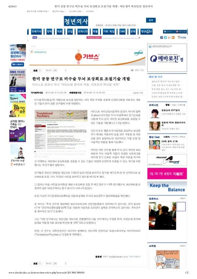 6/29/13 한미 공동 연구로 비수술 두뇌 보상회로 조절기술 개발 - 바른생각 바른언론 청년의사 www.docdocdoc.co.kr/news/newsview.php?newscd=2013061300010 1/2 청년의사...