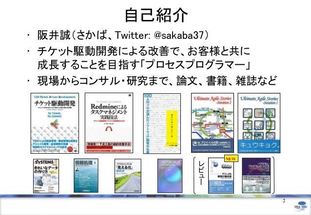 チケットシステムの可能性 - 開発から業務まで - Slide 2