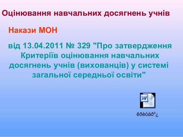 """Накази МОН від 13.04.2011 № 329 """"Про затвердження Критеріїв оцінювання навчальних досягнень учнів (вихованців) у системі з..."""