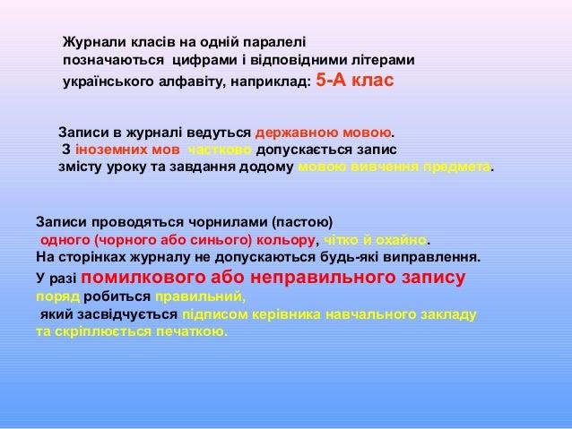 Журнали класів на одній паралелі позначаються цифрами і відповідними літерами українського алфавіту, наприклад: 5-А клас З...