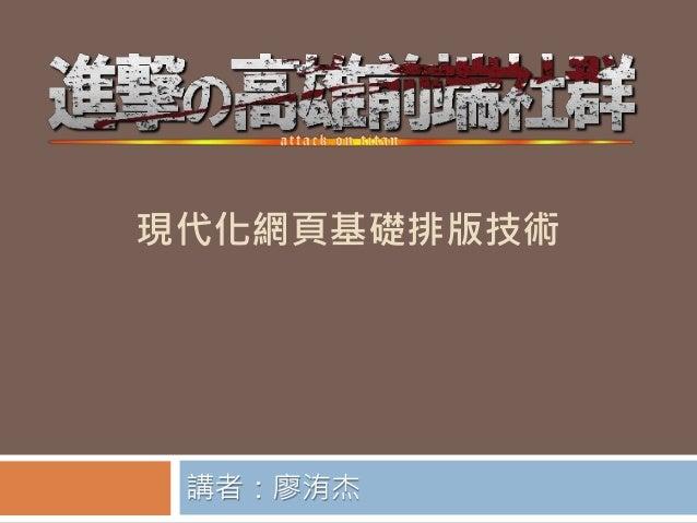 現代化網頁基礎排版技術 講者:廖洧杰