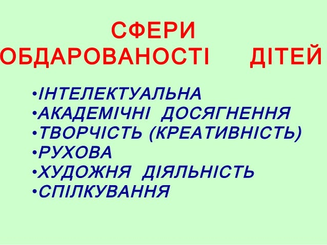 СФЕРИ ОБДАРОВАНОСТІ ДІТЕЙ •ІНТЕЛЕКТУАЛЬНА •АКАДЕМІЧНІ ДОСЯГНЕННЯ •ТВОРЧІСТЬ (КРЕАТИВНІСТЬ) •РУХОВА •ХУДОЖНЯ ДІЯЛЬНІСТЬ •СП...