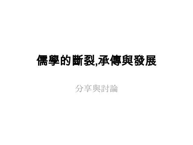 儒學的斷裂'承傳與發展 分享與討論