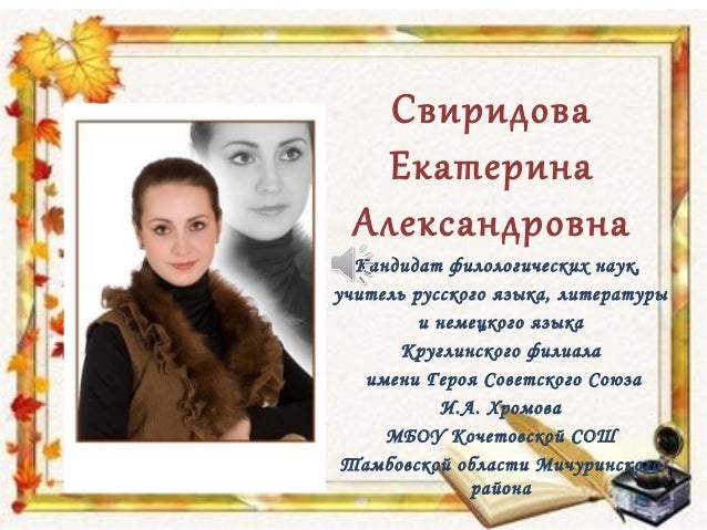 образец визитной карточки учителя