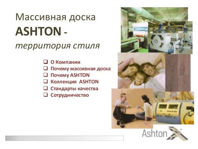  О Компании  Почему массивная доска  Почему ASHTON  Коллекция ASHTON  Стандарты качества  Сотрудничество Массивная д...