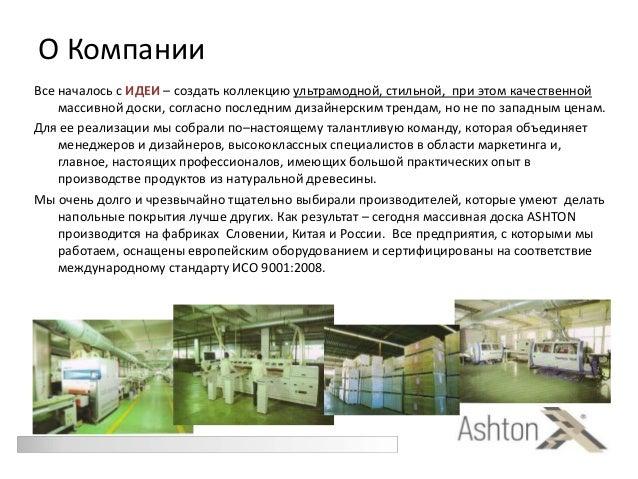 презентация аштон Slide 2