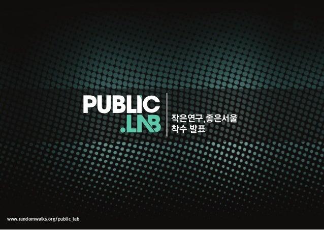 작은연구,좋은서울 착수 발표 www.randomwalks.org/public_lab