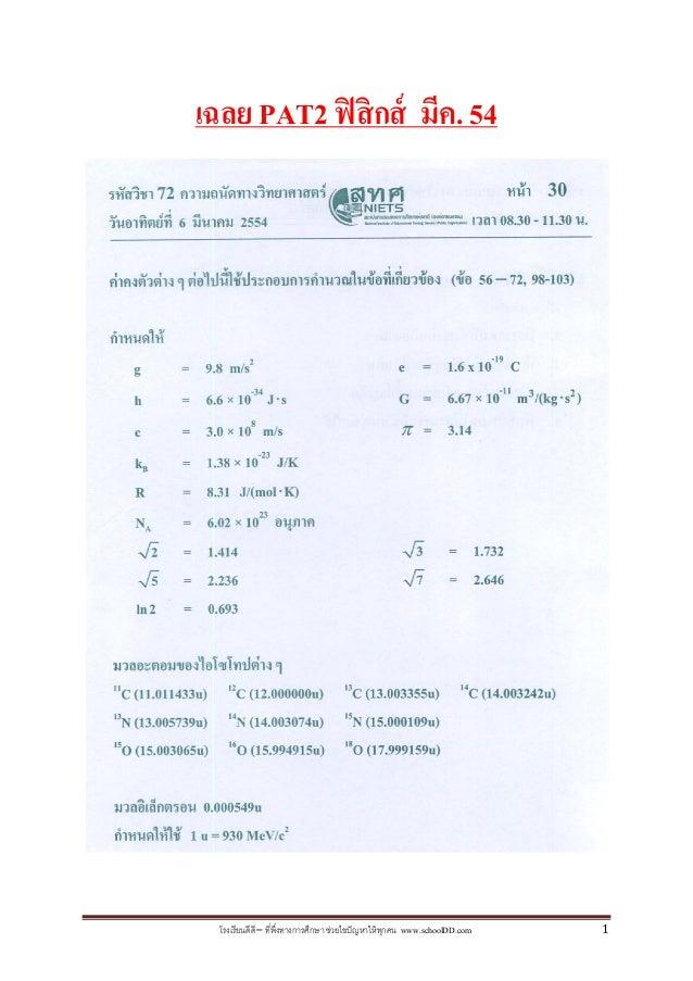 โรงเรียนดีดี– ที่พึ่งทางการศึกษาช่วยไขปัญหาให้ทุกคน www.schoolDD.com 1 เฉลย PAT2 ฟิสิกส์ มีค. 54