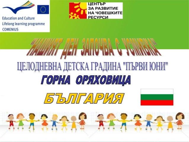 ЦЕЛИ НА ПРОЕКТА: 1. Създаване на позитивна и спокойна емоционална среда за образование и възпитание на децата в детската г...