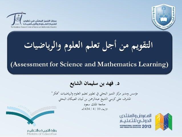 ياضياتروال العلوم تعلم أجل من التقويم (Assessment for Science and Mathematics Learning) د.الشايع سليم...