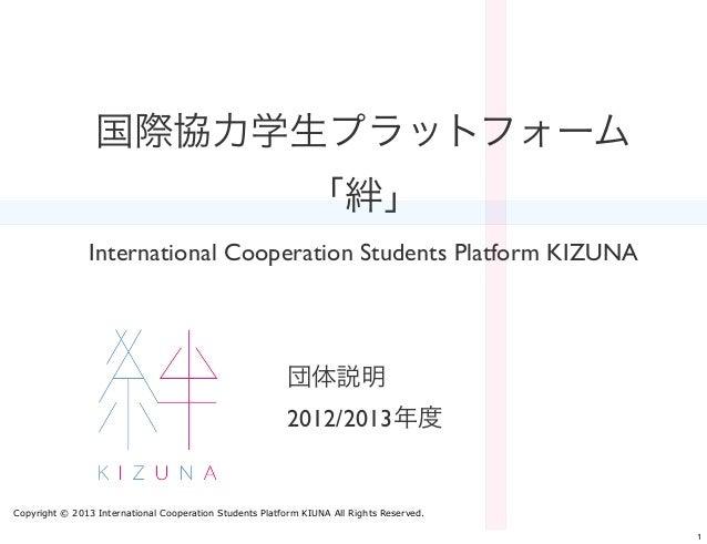Copyright © 2013 International Cooperation Students Platform KIUNA All Rights Reserved. 団体説明 2012/2013年度 国際協力学生プラットフォーム 「絆...