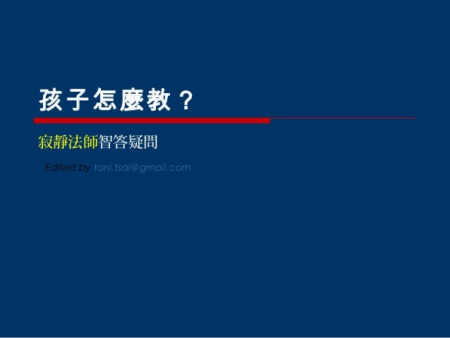 孩子怎麼教? 寂靜法師智答疑問 Edited by toni.tsai@gmail.com