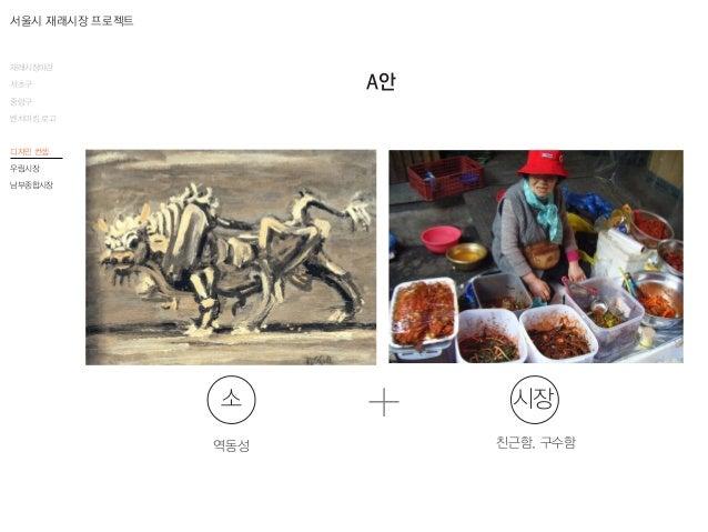 서울시 재래시장 프로젝트 재래시장이란 서초구 중랑구 벤치마킹 로고 디자인 컨셉 우림시장 남부종합시장 A안 역동성 소 시장 친근함, 구수함