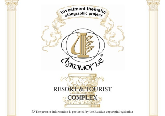 RESORT & TOURISTRESORT & TOURIST COMPLEXCOMPLEX © The present information is protected by the Russian copyright legislation