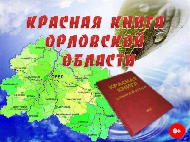 орловской области описание красной книги и животные фото