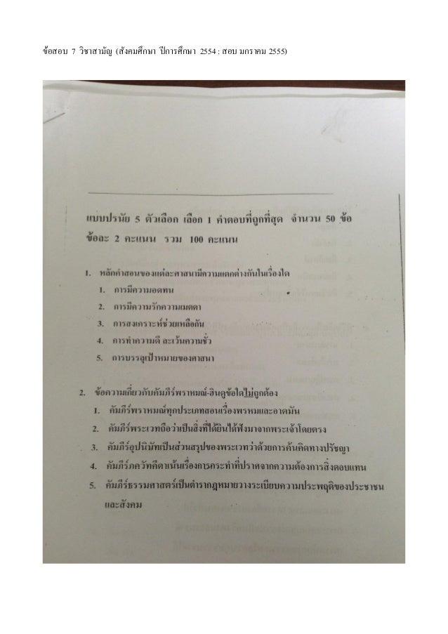 ข้อสอบ 7 วิชาสามัญ (สังคมศึกษา ปีการศึกษา 2554 : สอบ มกราคม 2555)
