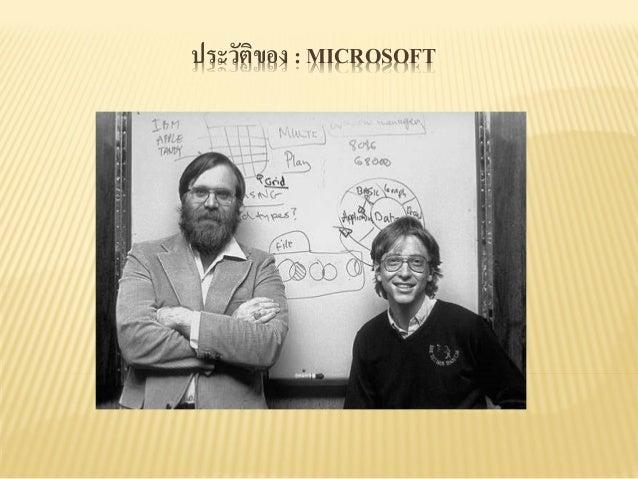 ประวัติของ : MICROSOFT