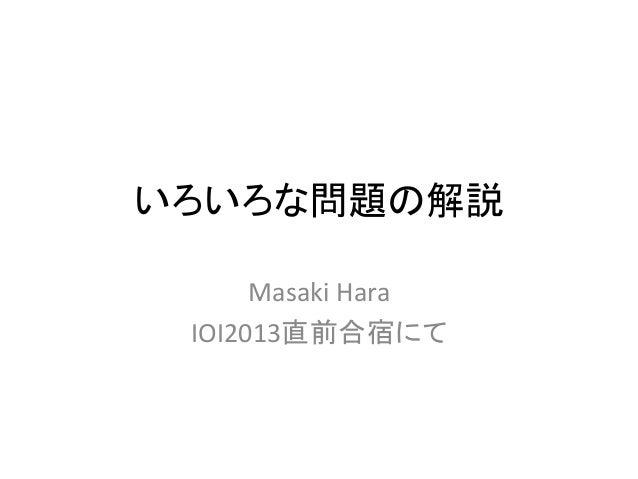 いろいろな問題の解説 Masaki Hara IOI2013直前合宿にて