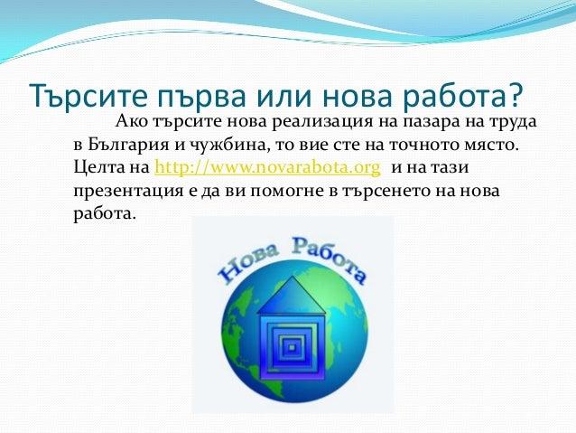 Търсите първа или нова работа? Ако търсите нова реализация на пазара на труда в България и чужбина, то вие сте на точното ...