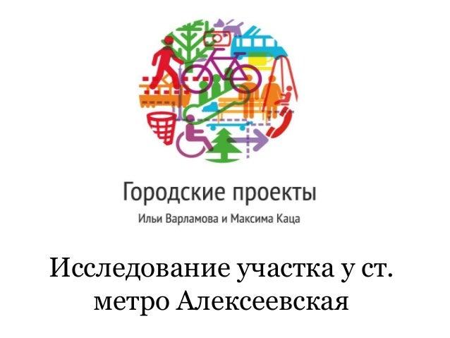Исследование участка у ст. метро Алексеевская