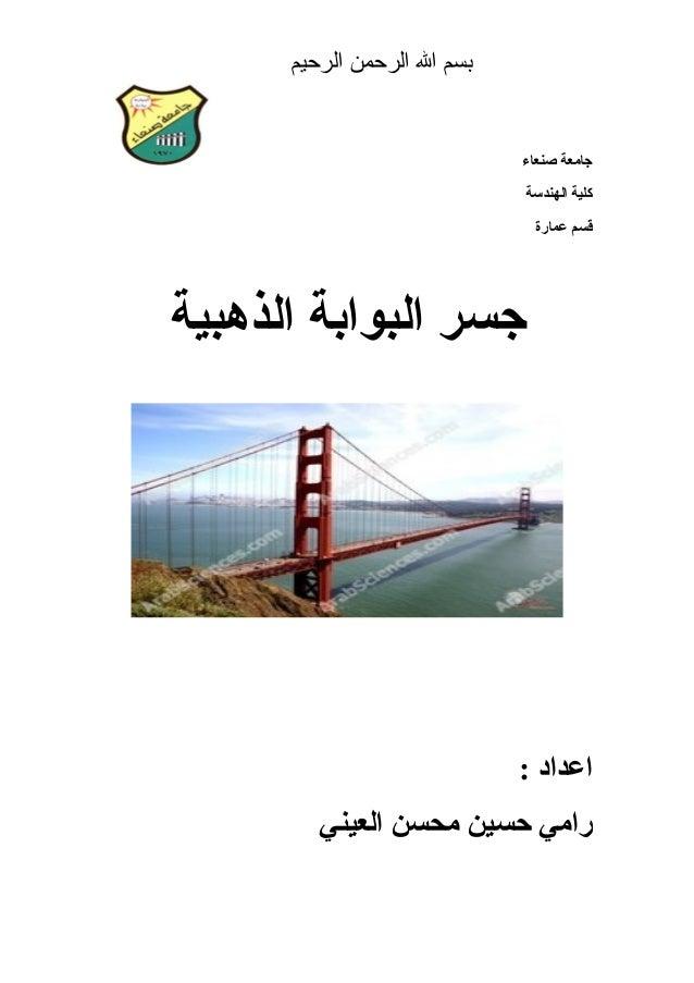 جامعةصنعاء كليةالهندسة قسمعمارة جسرالبوابةالذهبية اعداد: راميحسينمحسنالعيني بسمالالرحمن...