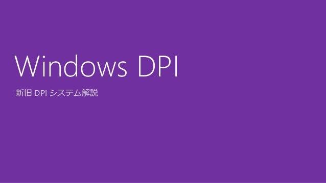 新旧 DPI システム解説 Windows DPI