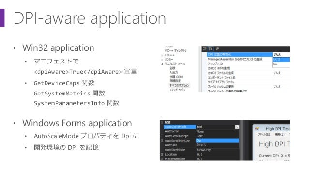 DPI-aware application • Win32 application • マニフェストで <dpiAware>True</dpiAware> 宣言 • GetDeviceCaps 関数 GetSystemMetrics 関数 Sy...