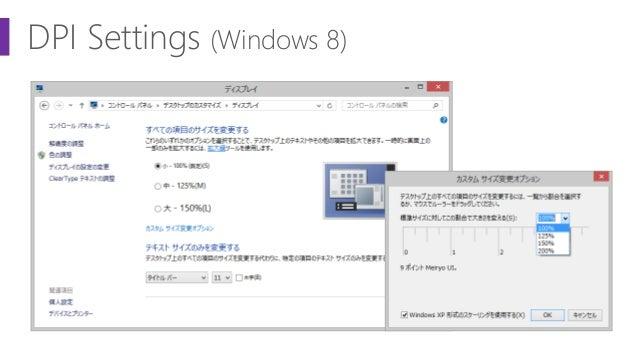 DPI Settings (Windows 8)
