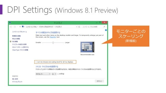 DPI Settings (Windows 8.1 Preview) モニターごとの スケーリング (新機能)